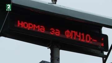Мерки за повишаване качеството на въздуха в Пловдив
