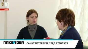 Санкт Петербург след атентата