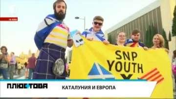 Каталунската мечта за независимост и нейните съмишленици от цяла Европа