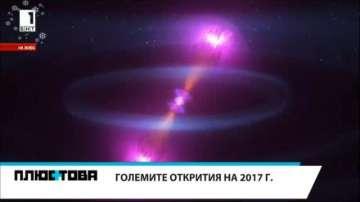 Големите научни събития на 2017 година
