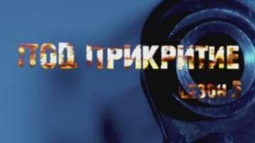 Зад завесата на новия пети сезон на Под прикритие в ефира на БНТ