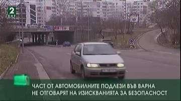 Част от автомобилните подлези във Варна не отговарят на условията за безопасност