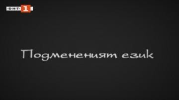 ОТ АРХИВА: Подмененият език - как се заражда македонската езикова норма