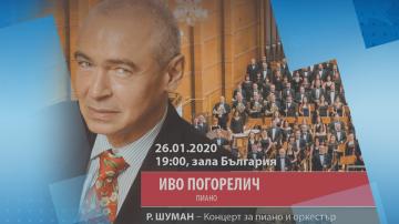 Утре Софийската филхармония посреща пианиста Иво Погорелич