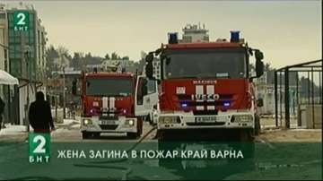 Жена загина при пожар във Варна
