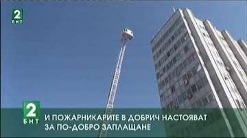 И в Добрич пожарникарите настояват за по-добро заплащане