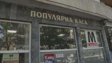 Арестуваха председателят на Дупнишката популярна каса