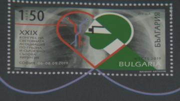 Пуснаха в употреба нови специални пощенски марки и пликове