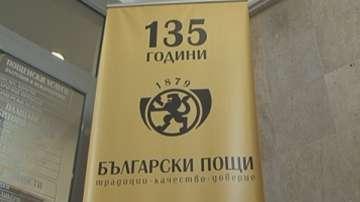 Български пощи предупреди за фалшиви съобщения от името на дружеството