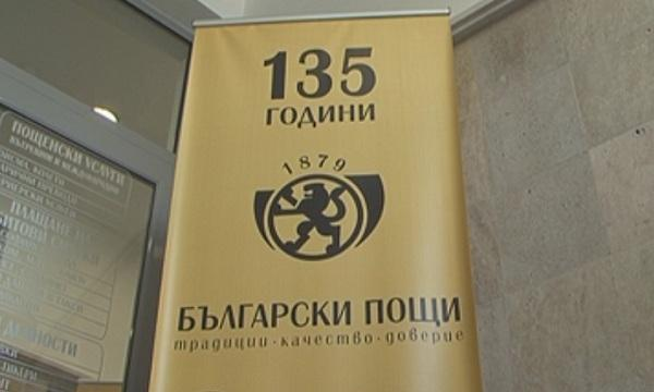 български пощи предупреди фалшиви съобщения името дружеството