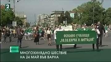 Многохилядно шествие на 24 май във Варна