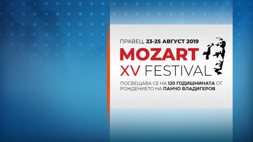 Тази вечер завършва 15-тото издание на фестивала Моцартови празници в