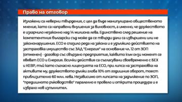 Право на отговор на Иван Йотов