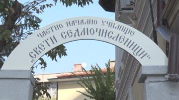 Първото начално православно училище отвори врати в Ловеч