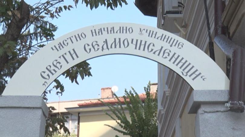 Първото начално православно училище отвори врати днес в Ловеч. То