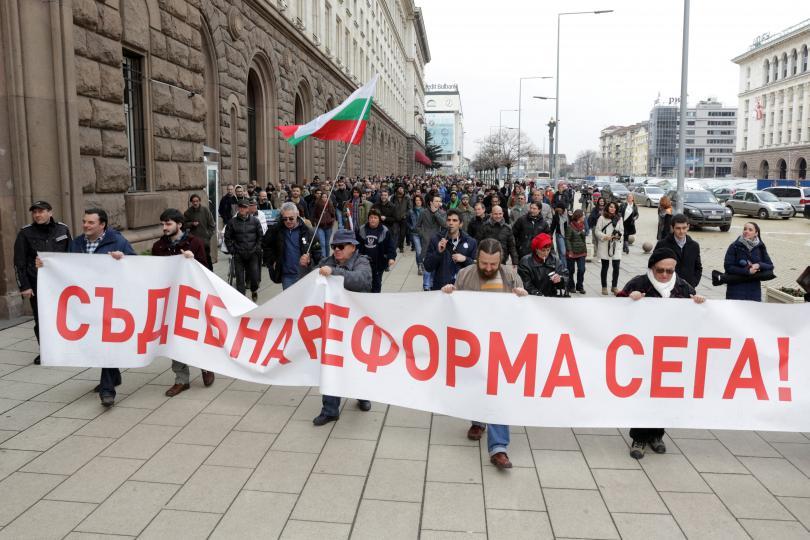 шествие реформа правосъдната система състоя софия снимки