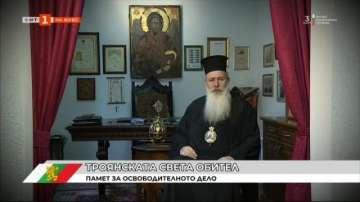 В Троянския манастир е създаден първият монашески революционен комитет