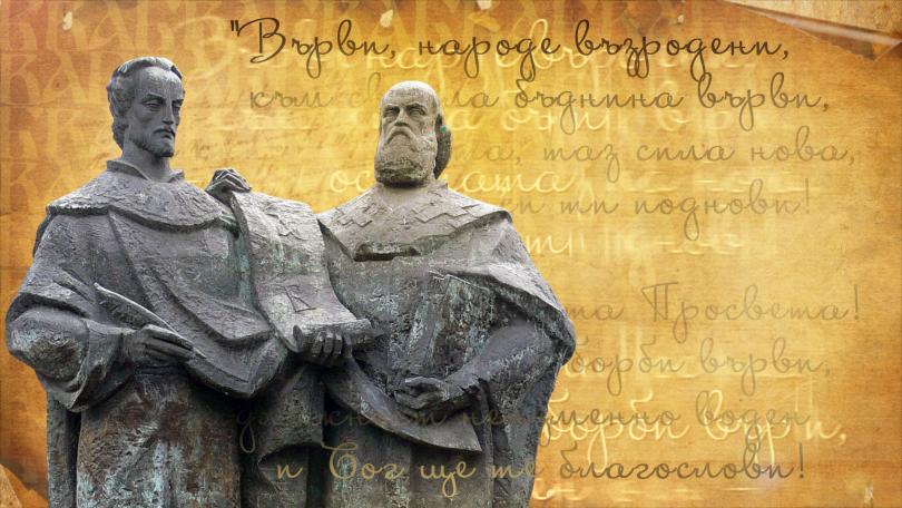 Празнуваме Деня на българската просвета и култура и на славянската