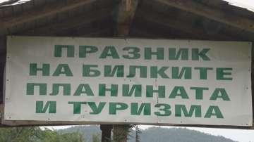 Красимир Каракачанов и Нено Димов присъстваха на Празника на билките и туризма