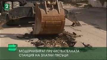 Модернизират пречиствателната станция на Златни пясъци