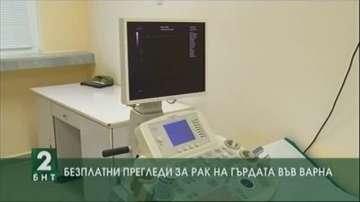 Безплатни прегледи на млечните жлези във Варна