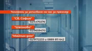 Три болници в продължение на месец ще преглеждат безплатно за миома