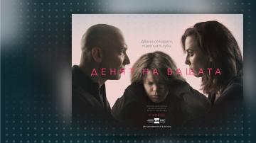 Предпремиера на новия сериал на БНТ Денят на бащата