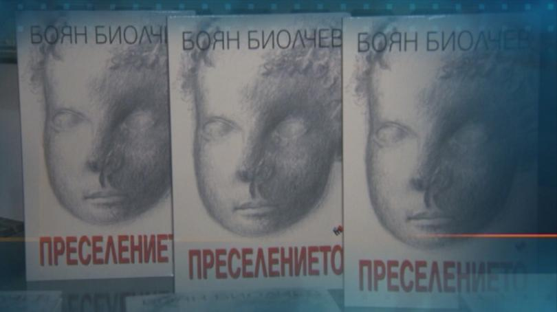 Снимка: Съдбата на тракийските бежанци разказва проф. Биолчев в новата си книга