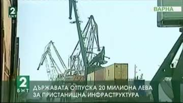 Предвиждат 20 милиона лева инвестиции в пристанищна инфраструктура за 2018-а