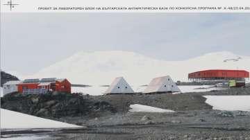 Започва изграждането на нова лаборатория на българската база на Антарктида