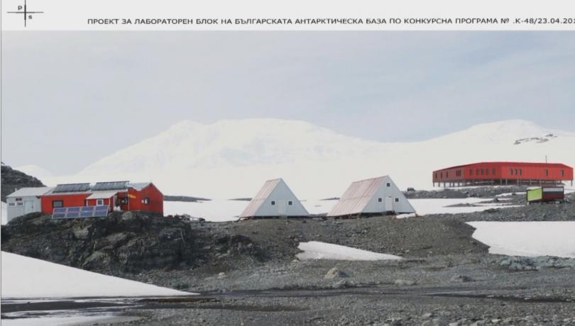 Снимка: Започва изграждането на нова лаборатория на българската база на Антарктида
