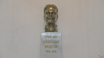 Откриха паметна плоча и бюст на проф. Александър Федотов