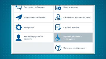 Хората с увреждания имат електронни профили