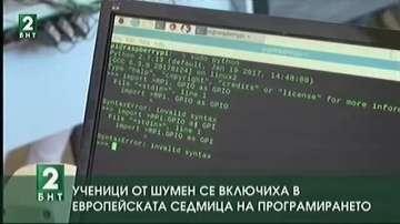 Ученици от Шумен се включиха в Европейската седмица на програмирането