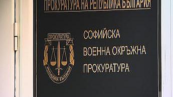 Разследват длъжностни лица от Министерството на отбраната