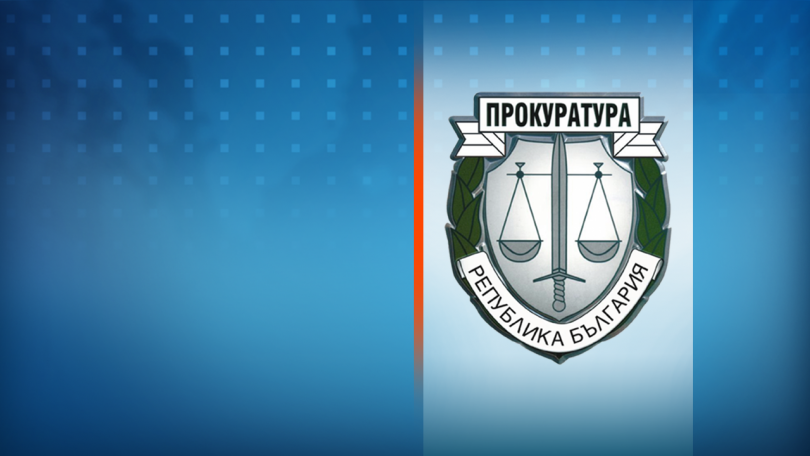 прокуратурата повдига обвинения задържаните вчерашната акция монтана