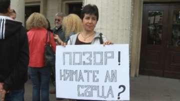 Протест срещу програмата Личен асистент