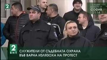 Служители от съдебната охрана във Варна излязоха на протест