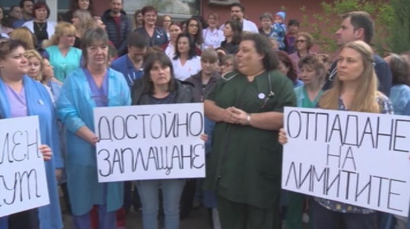 Протест на работещите в единствената у нас специализирана болница по