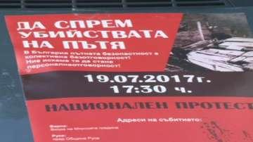 Жители на шест града протестираха срещу войната по пътищата