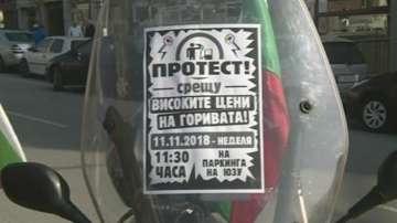 Протест срещу високите цени на горивата блокира основни пътища в цялата страна