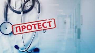 Лекари и медицински специалисти готвят национален протест