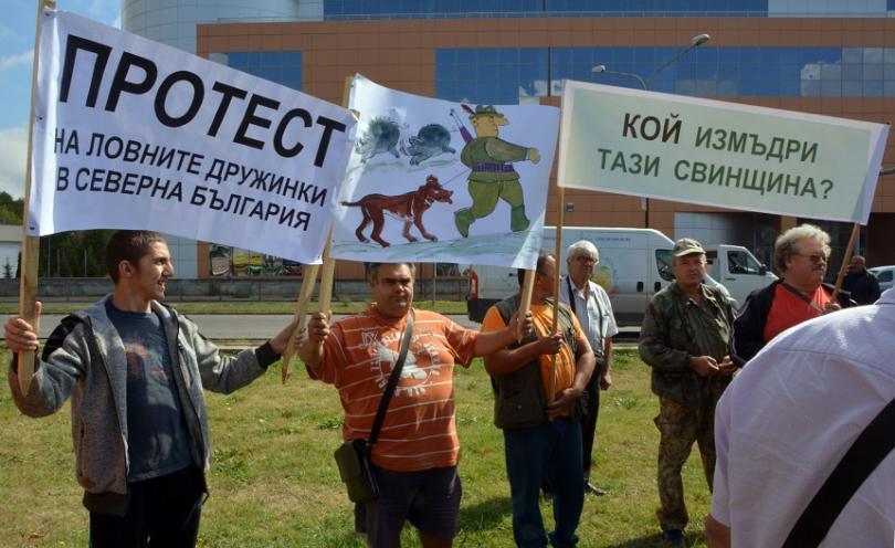 Ловци от Северна България излязоха на протест срещу забраната за