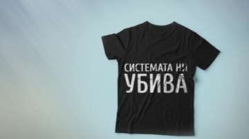 Майки на деца с увреждания от Гоце Делчев излязоха на протест