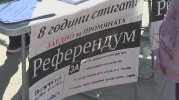 Протест с искане за референдум и оставка на правителството се проведе в София