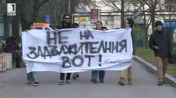 Протест в София срещу задължителното гласуване