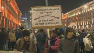 Отново национален протест срещу промяната на плана за управление на Пирин