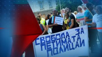 Протестираха в София срещу осъдените полицаи по случая Чората