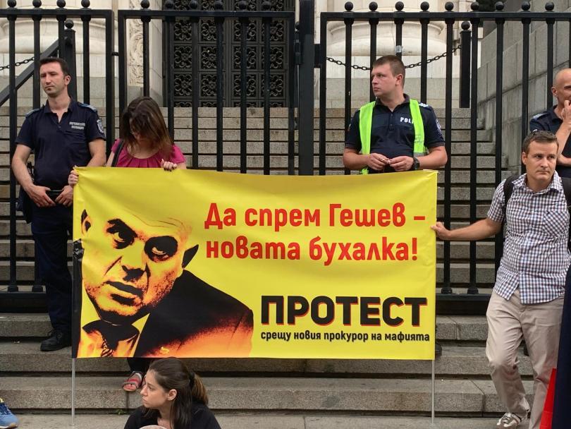 снимка 2 Протест в София срещу кандидатурата на Иван Гешев за главен прокурор
