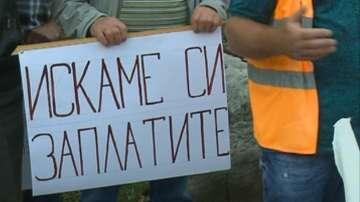 Строителни работници протестираха заради неизплатени заплати